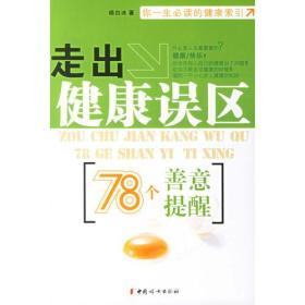 二手走出健康的误区:78个善意提醒杨白冰中国妇女出版社9787802