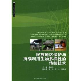 民族地区保护与持续利用生物多样性的传统技术