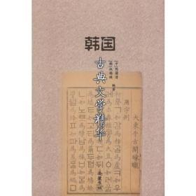 【正版库存】韩国古典文学精华