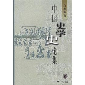 中国史学史论集