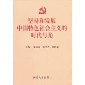 坚持和发展中国特色社会主义的时代号角