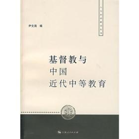 基督与中国近代中等教育