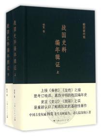 战国史料编年辑证(套装2册全)(精装全新未拆封)