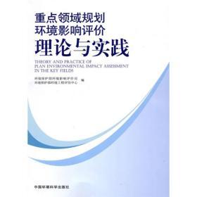 重点领域规划环境影响评价理论与实践