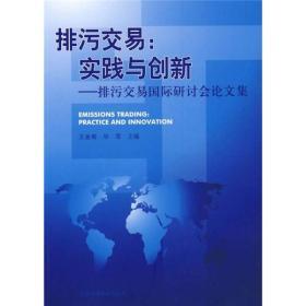 排污交易:实践与创新(排污交易国际研讨会论文集)