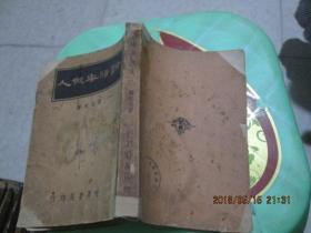 民国版:论语与做人    袁定安著  民国三十二年再版   3-7号柜