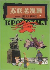 苏联老漫画:《鳄鱼》插图选(2)