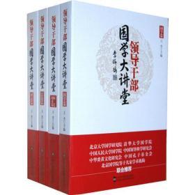 领导干部国学大讲堂(全四册)