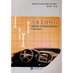 汽車工程材料