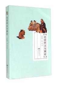 新书--论语译注与解析