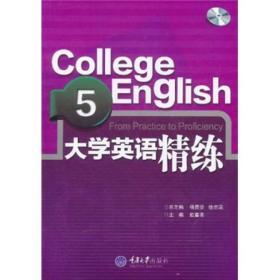 大学英语精练5