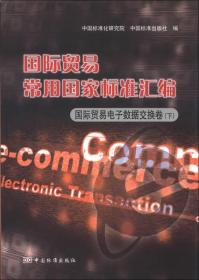 9787506670814-yd-国际贸易常用国家标准汇编 国际贸易电子数据交换卷 下 专著 中国标准化研