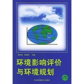 环境影响评价与环境规划