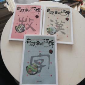 有故事的汉字 全3册