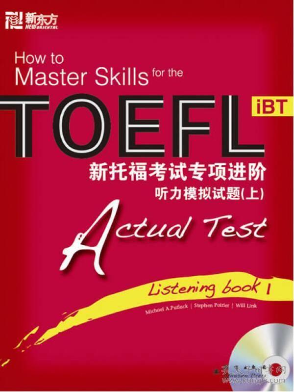 新托福考试专项进阶:听力模拟试题