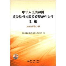 中华人民共和国质量监督检验检疫规范性文件汇编:检验监管分册