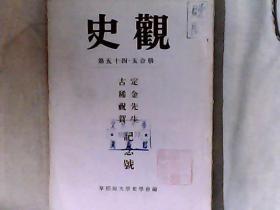 史观(第五十四、五合册)定金先生古稀祝贺纪念号 原为北京大学图书馆馆藏书