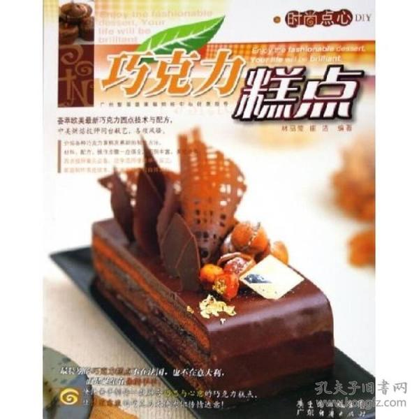 时尚点心DIY—巧克力糕点