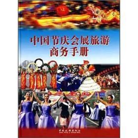 中国节庆会展旅游商务手册