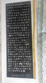 王羲之兰亭序,拓片,中国西安碑林