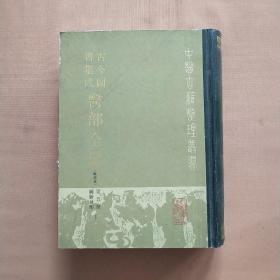 古今图书集成 医部全录  点校本(第五册 脏腑身形.下)