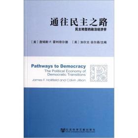 通往民主之路:民主转型的政治经济学