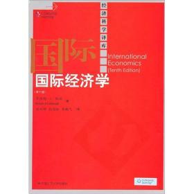 国际经济学(第10版)