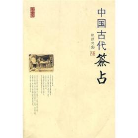 中国古代签占