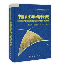 中国农业与环境中的硫