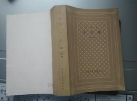 十日谈(选) 网格本  1983 一版三印 149000 私藏 无写画 九品