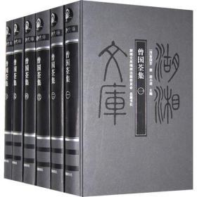 湖湘文库--曾国荃集(全六册)