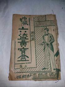 民国小说《六盗黄宝盒 》1册上集