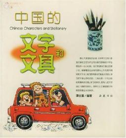 中国的文字和文具