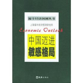 正版ir-9787806761205-中国迈进敏感格局——福卡经济预测丛书