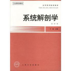 系统解剖学第四4版 于频 人民卫生出版社 9787117023948