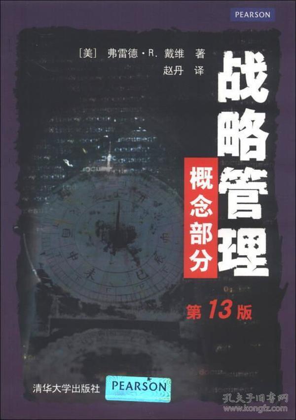 当天发货,秒回复咨询 战略管理 概念部分 第13版 弗雷德 赵丹 译 清华大学如图片不符的请以标题和isbn为准。