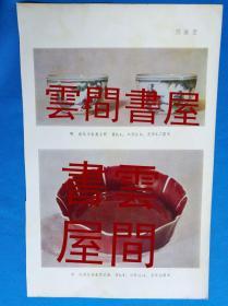 非常少见珍 精 美文物图片(1)明 成化斗鸡杯 和 明 宣德红釉菱花式洗
