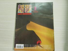 新疆画报1994年第2期    馆藏