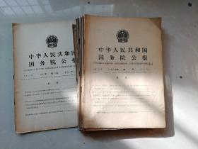 国务院公报1987年1-14号