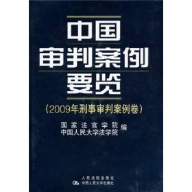 2009年商事审判案例卷:中国审判案例要览