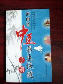 河南省中医养生保健手册  略受潮图片看不出来