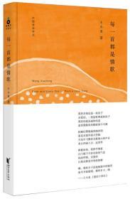中国桂冠诗丛.(第一辑):每一首都是情歌