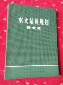 水文站网规划译文集