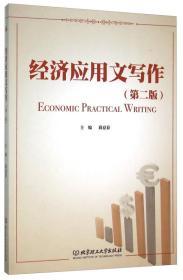 经济应用文写作(第2版)