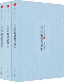 吕思勉隋唐五代史(上中下)/中国学术文化名著文库