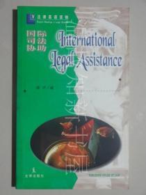 国际司法协助  (正版现货)