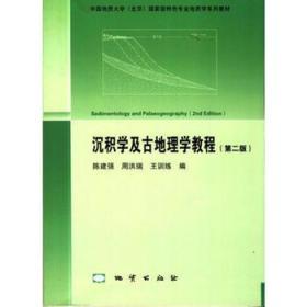 沉积学及古地理学教程 陈建强 等 地质出版社 9787116091306