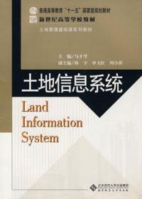 土地信息系统 马才学 北京师范大学出版社 9787303092987