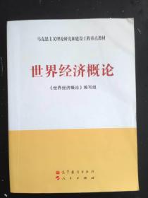 世界经济概论 世界经济概论 编写组 高等教育出9787040192582