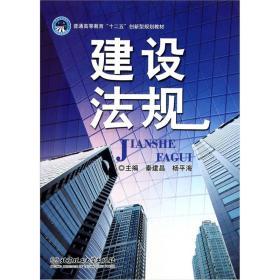当天发货,秒回复咨询 二手  建设法规 秦建昌杨平海 北京理工大学出版社 9787564045173 如图片不符的请以标题和isbn为准。